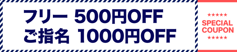 SPECIAL COUPON 指名のお客様500円OFF